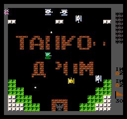 Screenshot #1 Танчики Battle City