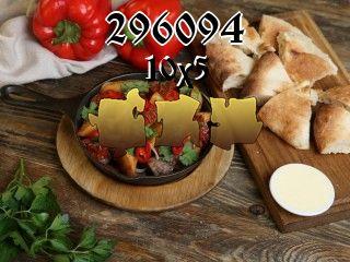 Puzzle №296094