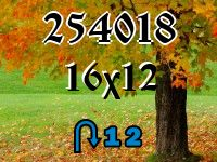 Puzzle Changeling №254018